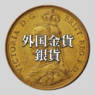 外国金貨・銀貨
