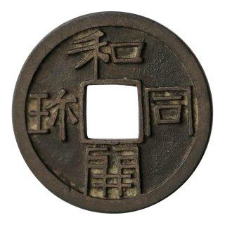 和同開珎 3.7g 日本貨幣商協同組合鑑定書付