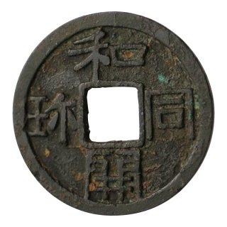 和同開珎 2.2g 日本貨幣商協同組合鑑定書付