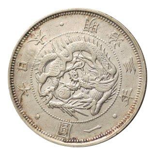 旧1円銀貨 右丸銀 明治3年 日本貨幣商協同組合鑑定書付