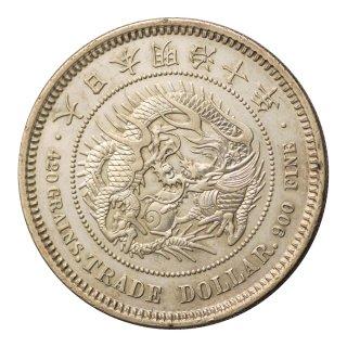 貿易銀 明治10年 日本貨幣商協同組合鑑定書付