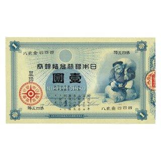 大黒1円札 ・未使用-