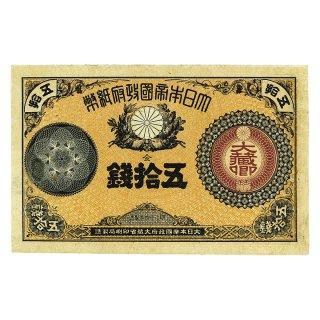 大蔵卿50銭札・裏右側シミ