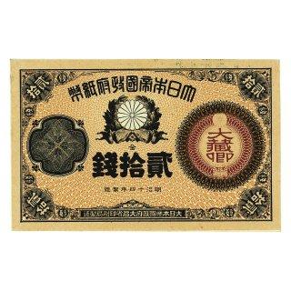 大蔵卿20銭札・未使用