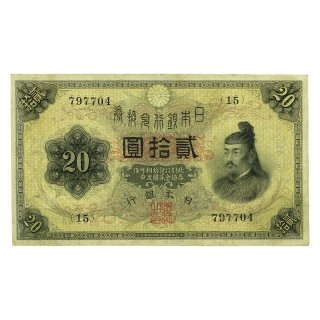 横書き20円札・美品