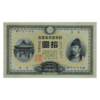 裏猪10円札 前期(万葉)