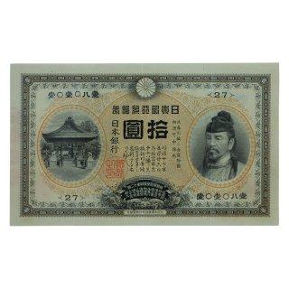 裏猪10円札 後期(アラビア)
