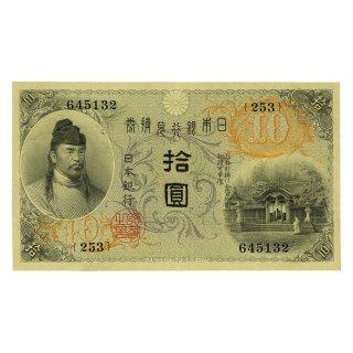 左和気10円札