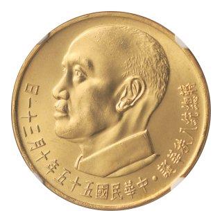 蒋介石生誕80周年 2000圓金貨 民国55年 NGC MS64