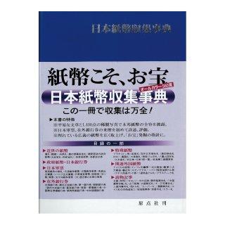 日本紙幣収集事典