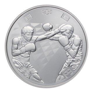 東京2020オリンピック競技大会記念1,000円銀貨  4次  ボクシング