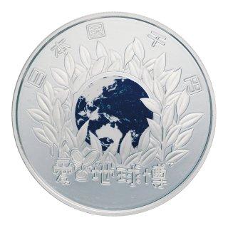 愛地球博1,000円銀貨
