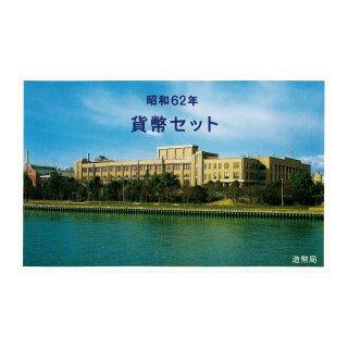 昭和62年  貨幣セット