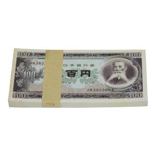 板垣退助1000円札・シミあり