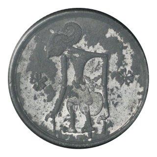 未発行ジャワ10銭錫貨 皇紀2604年