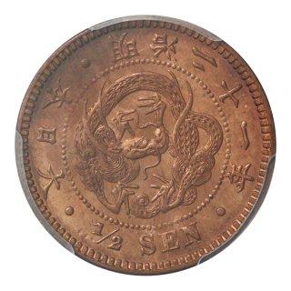 半銭銅貨 明治21年 PCGS MS64RD