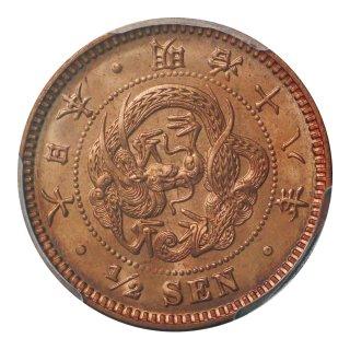半銭銅貨 明治18年 PCGS MS65RD