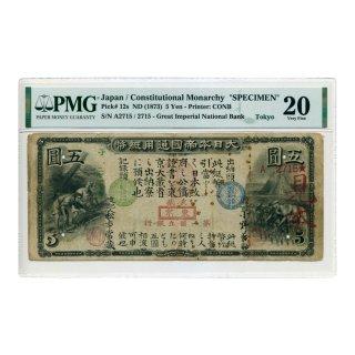 旧国立銀行券5円札  見本券 PMG VF20 第一国立銀行