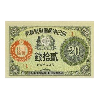 大正小額20銭札 大正6年 1組(未使用)
