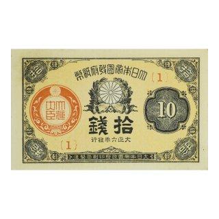 大正小額10銭札 大正6年 1組(未使用)