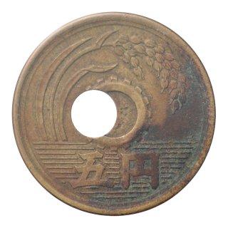 5円黄銅貨エラー 昭和25年(美品下)