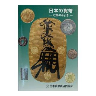 日本の貨幣 −収集の手引き− 改訂2版 日本貨幣商協同組合