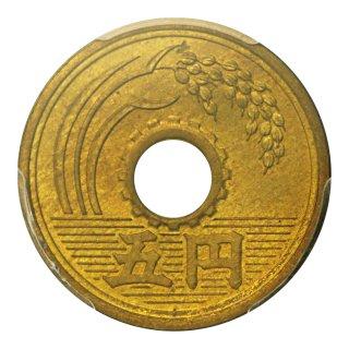 5円黄銅貨 昭和26年 PCGS MS66