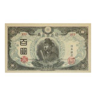 3次 100円札(準未使用)