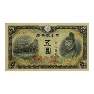 4次 5円札(極美品)