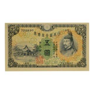 1次 5円札(未使用)