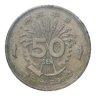 大型50銭黄銅貨 昭和22年(極美品)日本貨幣商協同組合鑑定書付