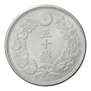 旭日50銭銀貨 明治45年(準未使用)