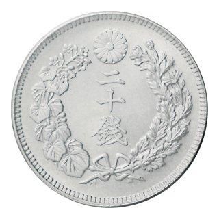 旭日20銭銀貨 明治41年(未使用)