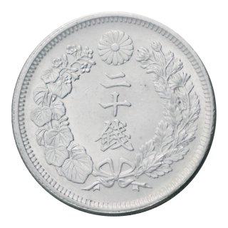 旭日20銭銀貨 明治43年(未使用)