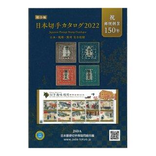 日本切手カタログ2022