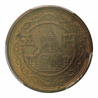 穴ナシ 5円黄銅貨 昭和23年 PCGS MS63