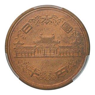 10円青銅貨 昭和37年 PCGS MS65 RD