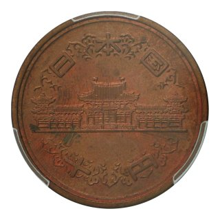 10円青銅貨 昭和36年 PCGS MS64 RB