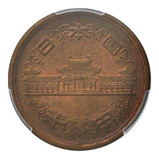 10円青銅貨 昭和29年 PCGS MS65 RB