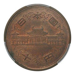 10円青銅貨 昭和27年 PCGS MS65 RB