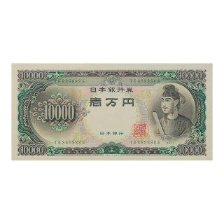 聖徳太子 10,000円札 8ゾロ目 TE888888E(未使用)