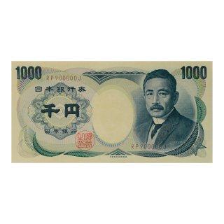 夏目漱石 1,000円札 茶番 RP900000J(未使用)