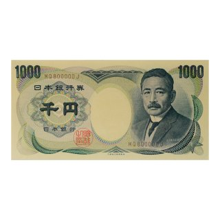 夏目漱石 1,000円札 茶番 MQ800000J (未使用)