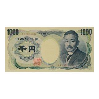 <img class='new_mark_img1' src='https://img.shop-pro.jp/img/new/icons15.gif' style='border:none;display:inline;margin:0px;padding:0px;width:auto;' />夏目漱石 1,000円札 茶番 QY600000D(未使用)