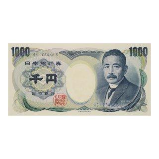 <img class='new_mark_img1' src='https://img.shop-pro.jp/img/new/icons15.gif' style='border:none;display:inline;margin:0px;padding:0px;width:auto;' />夏目漱石 1,000円札 青番 HE123456S(未使用)