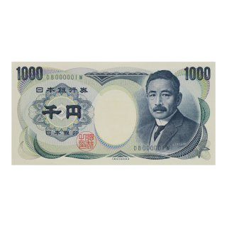 <img class='new_mark_img1' src='https://img.shop-pro.jp/img/new/icons15.gif' style='border:none;display:inline;margin:0px;padding:0px;width:auto;' />夏目漱石 1,000円札 大蔵省 緑番 DB000001W(未使用)