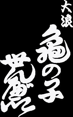株式会社亀の子せんべい本舗 大浪
