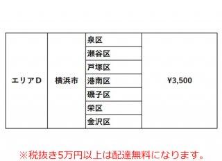 エリアD(配送料)