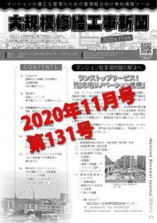大規模修繕工事新聞2020年11月号