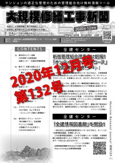 大規模修繕工事新聞2020年12月号